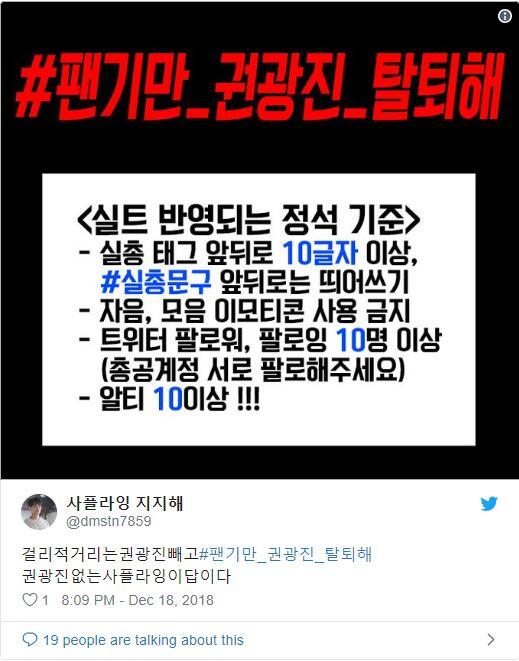 韩国N.Flying贝斯手光珍被爆嘲讽和勾引粉丝,经纪公司FNC否认指控但宣布他退团插图7