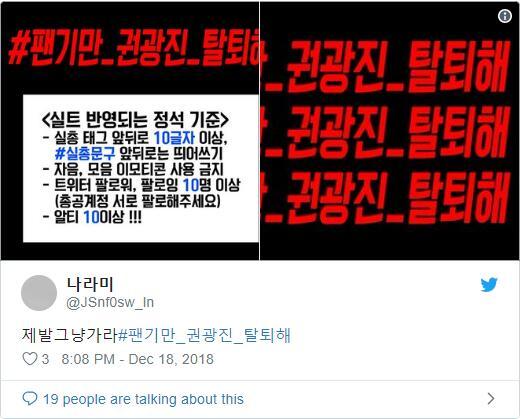 韩国N.Flying贝斯手光珍被爆嘲讽和勾引粉丝,经纪公司FNC否认指控但宣布他退团插图8
