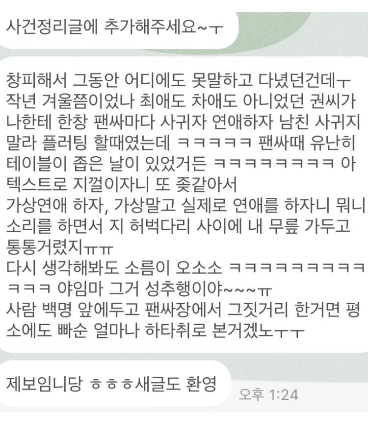 韩国N.Flying贝斯手光珍被爆嘲讽和勾引粉丝,经纪公司FNC否认指控但宣布他退团插图2