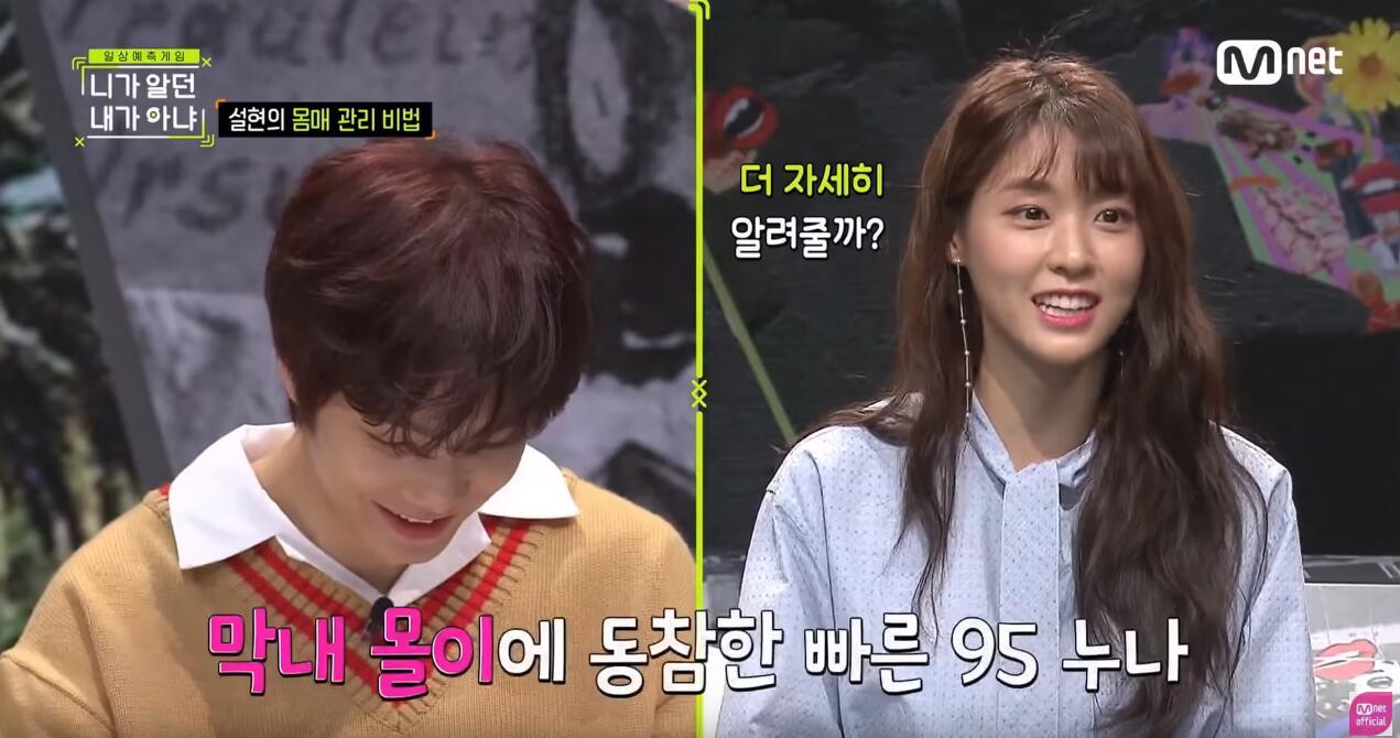 AOA雪炫节目上大谈健身话题,确让NU'EST JR脸红全程害羞低头!插图7