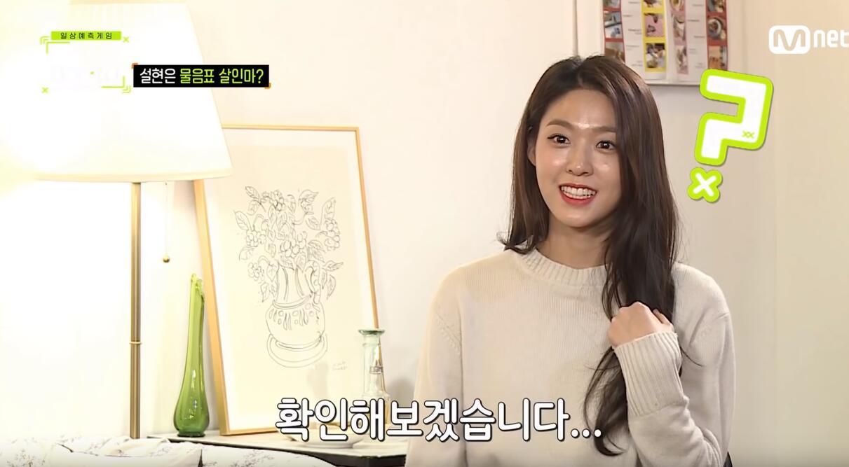 AOA雪炫节目上大谈健身话题,确让NU'EST JR脸红全程害羞低头!插图1