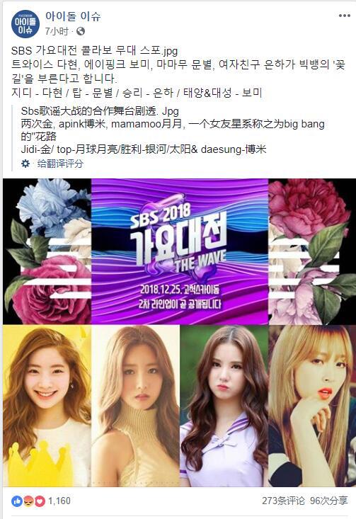 韩媒曝光SBS歌谣大战合作舞台细节,4位女团成员将演唱BIGBANG歌曲!插图3
