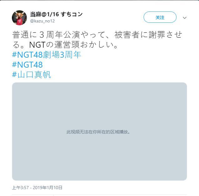 被害妄想症?还要道歉?明明NGT48山口真帆才是受害者啊!插图8