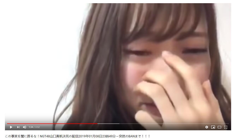 被害妄想症?还要道歉?明明NGT48山口真帆才是受害者啊!插图2