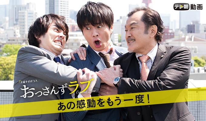 爆红日剧《大叔的爱》继漫画及电影后,宣布即将开拍第二季!插图