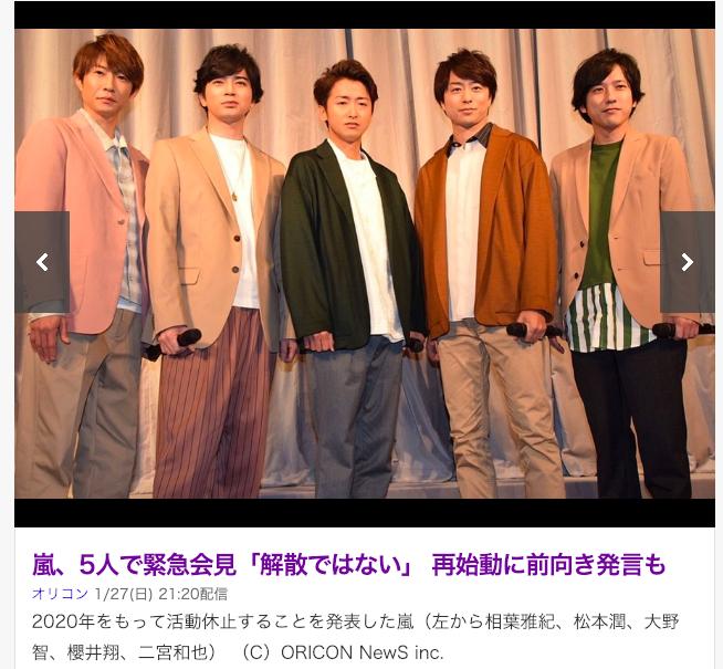 粉丝心碎!日本国民级偶像组合「岚」宣布:团体活动只到2020年最后一天!插图