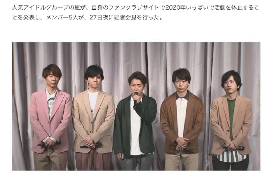 粉丝心碎!日本国民级偶像组合「岚」宣布:团体活动只到2020年最后一天!插图1