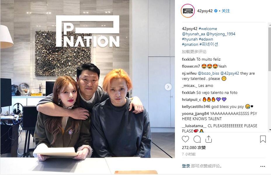泫雅与男友签约加入PSY新成立的经纪公司P NATION,网友:要搞江南style2.0?插图3