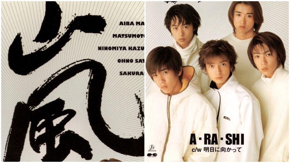日本天团「岚」2020年底停止活动,一定来回味他们的这些经典歌!插图1