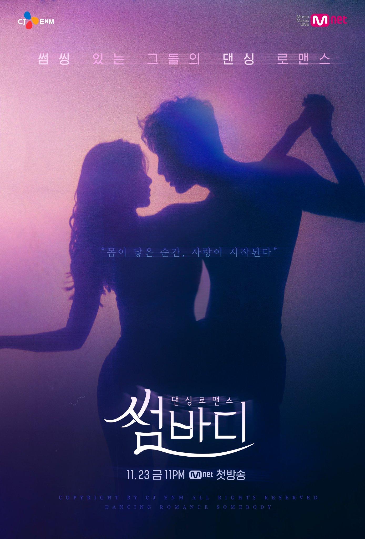 韩国人又在舞蹈节目上玩出了新花样,2月9日完结的《SOMEBODY》你看了吗?插图