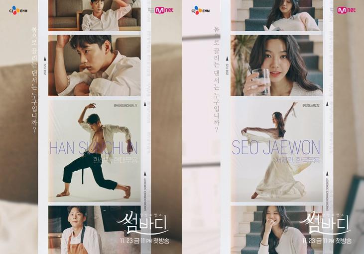韩国人又在舞蹈节目上玩出了新花样,2月9日完结的《SOMEBODY》你看了吗?插图4