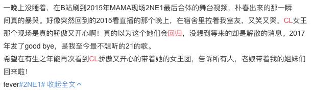 BLACKPINK下月回归,昔日师姐团2NE1成员遭冷落引发粉丝不满!插图6