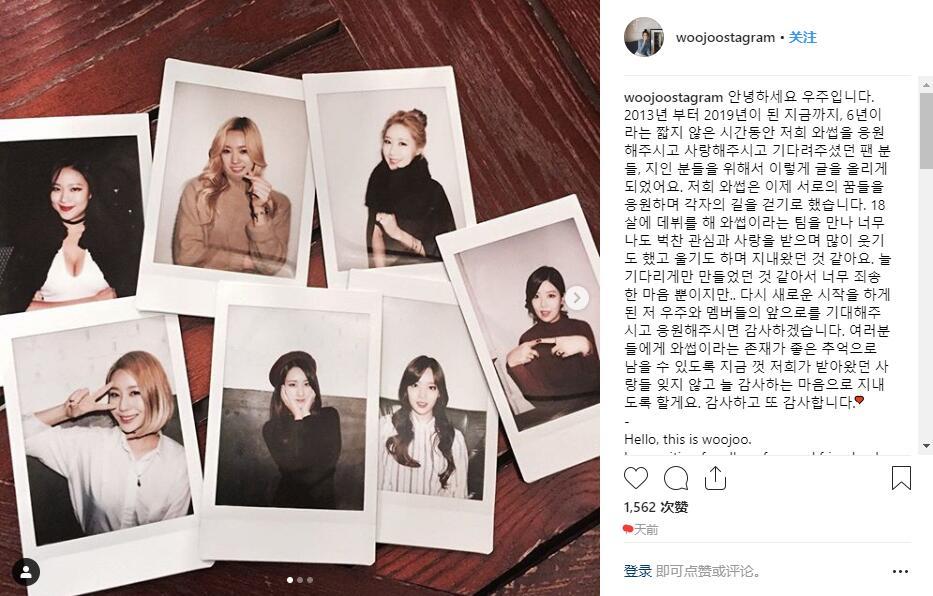 又一韩国女团解散!为了将来发展做考虑,成员们与公司提早解约!插图4