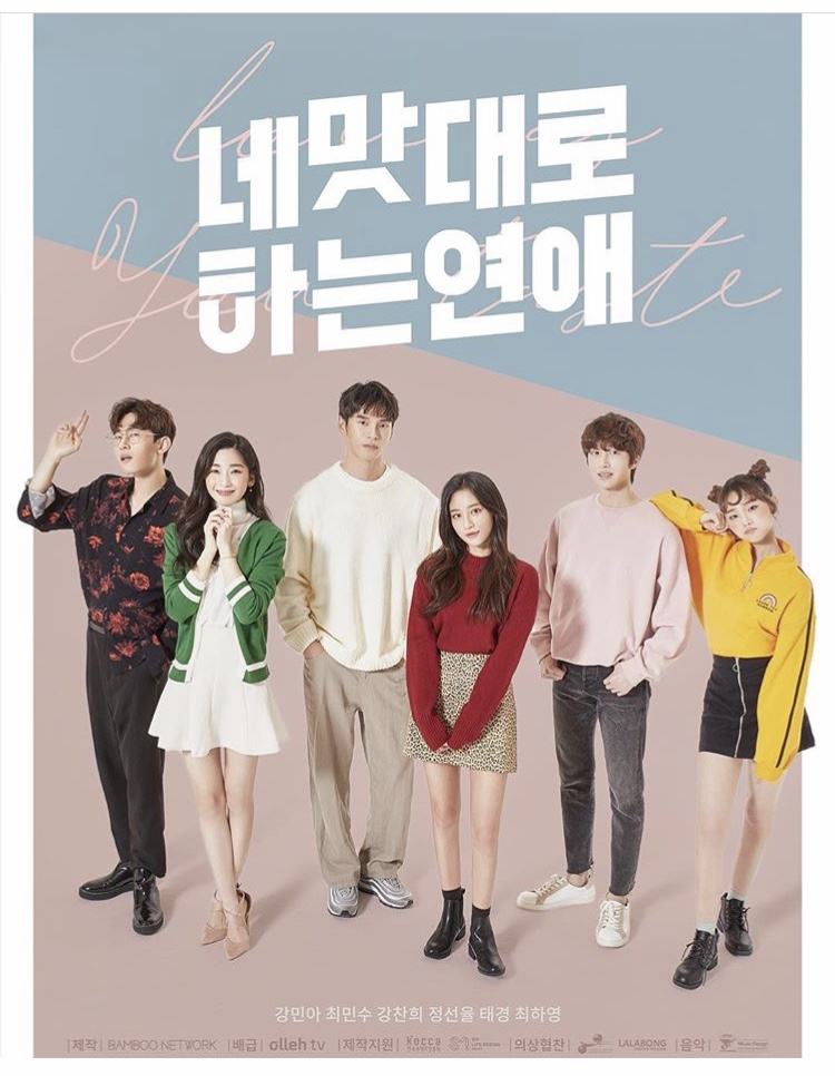 好看又好吃?韩国最新超甜蜜网剧《依你的口味恋爱》,大家追起来!插图
