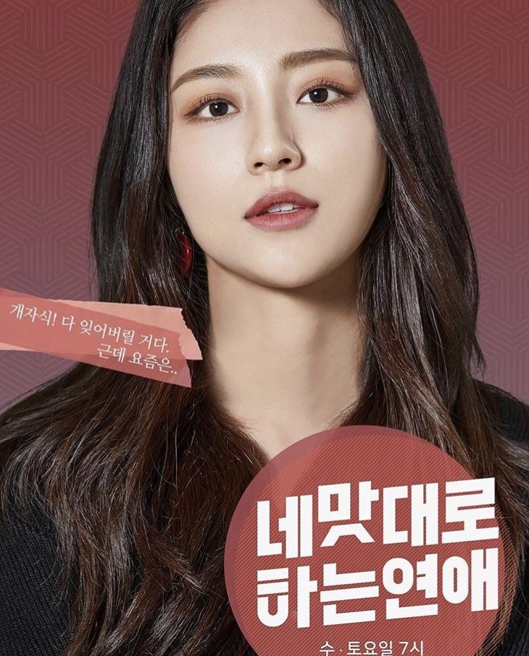 好看又好吃?韩国最新超甜蜜网剧《依你的口味恋爱》,大家追起来!插图3