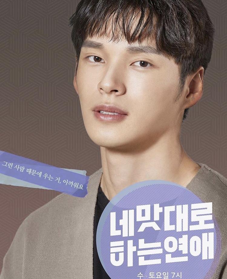 好看又好吃?韩国最新超甜蜜网剧《依你的口味恋爱》,大家追起来!插图4