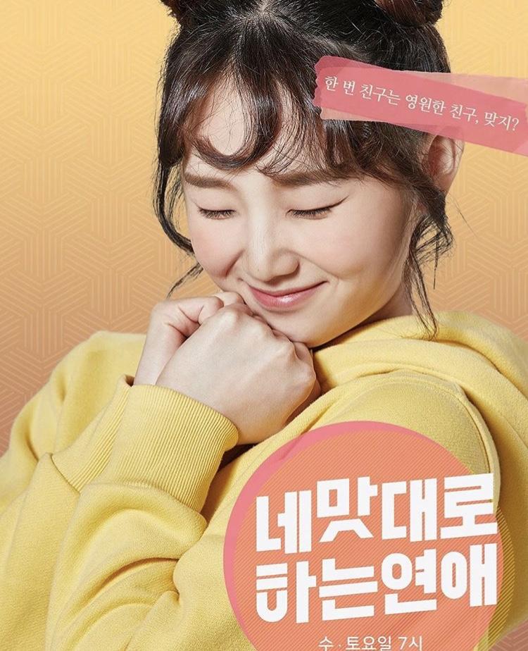 好看又好吃?韩国最新超甜蜜网剧《依你的口味恋爱》,大家追起来!插图6