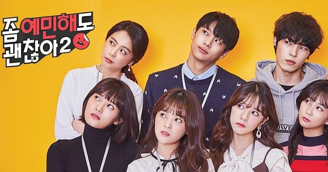 韩国网剧《就算敏感点也无妨》第二季职场篇,初入职场女性必看!插图1