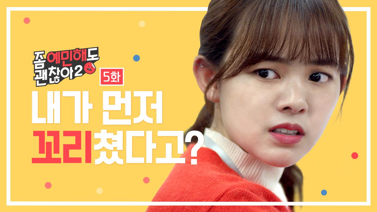 韩国网剧《就算敏感点也无妨》第二季职场篇,初入职场女性必看!插图2