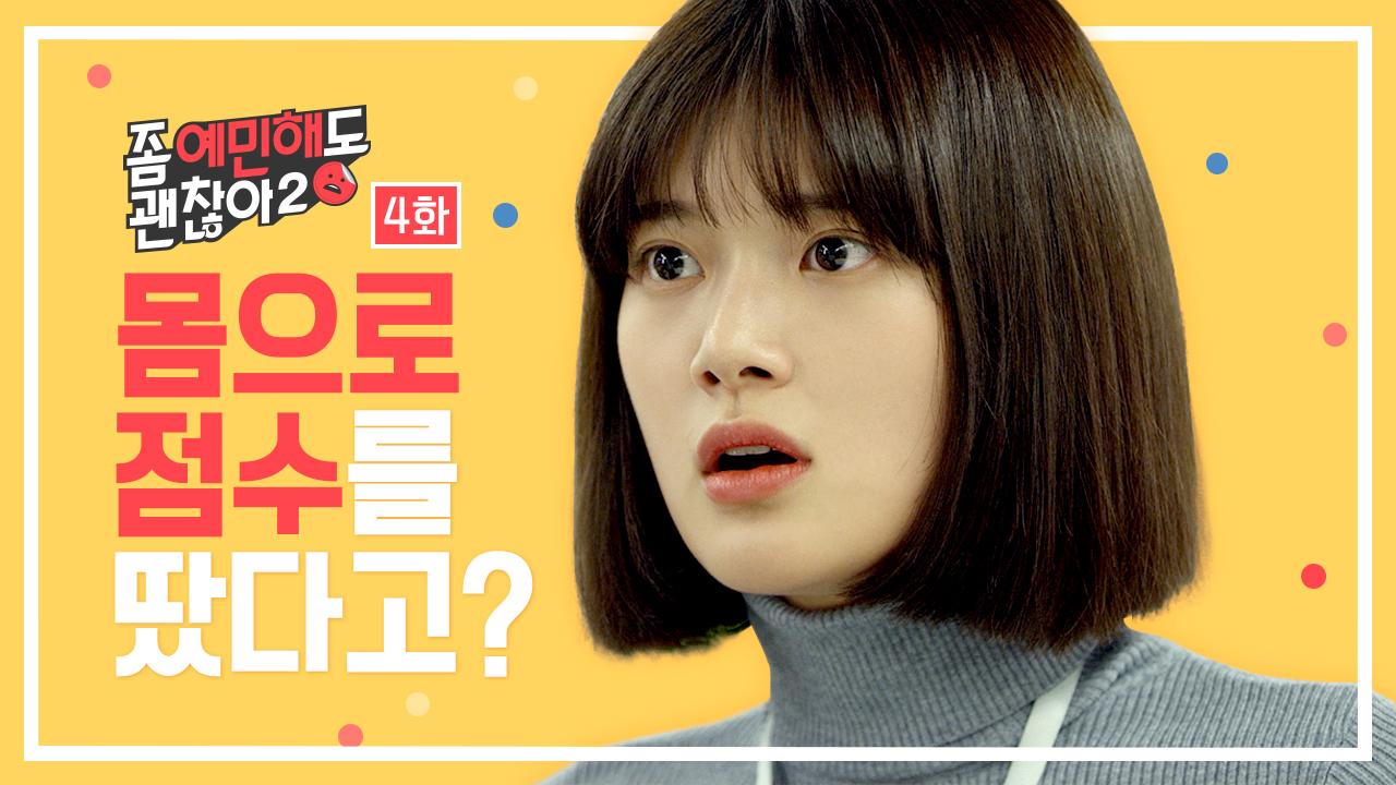 韩国网剧《就算敏感点也无妨》第二季职场篇,初入职场女性必看!插图6