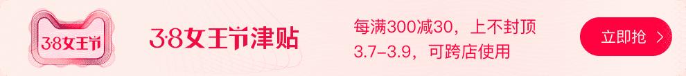 淘宝3.8女王节红包,每日三次最高998元,今日0点开始插图2