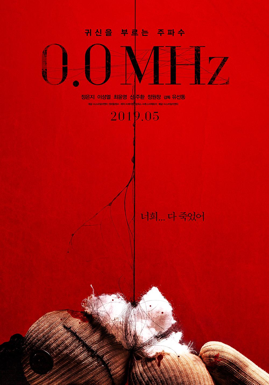 从小就有阴阳眼? Apink郑恩地携INFINITE成烈挑战号称韩国史上最恐怖漫改恐怖片《0.0赫兹》插图