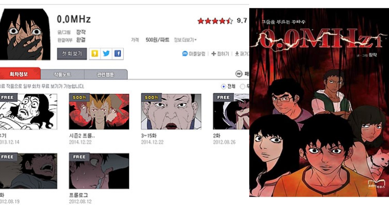从小就有阴阳眼? Apink郑恩地携INFINITE成烈挑战号称韩国史上最恐怖漫改恐怖片《0.0赫兹》插图2