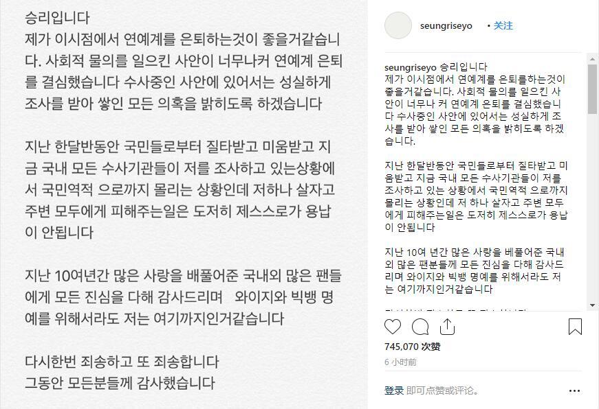 BIGBANG不再完整!负面新闻缠身的胜利正式宣布退出演艺圈!插图2