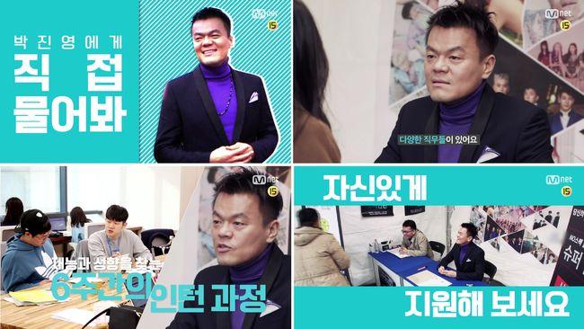 JYP主导的职场真人秀节目《超级实习生》,带你见识韩国经纪公司工作是什么样?插图2