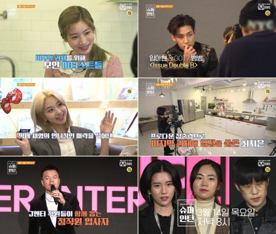 JYP主导的职场真人秀节目《超级实习生》,带你见识韩国经纪公司工作是什么样?插图4