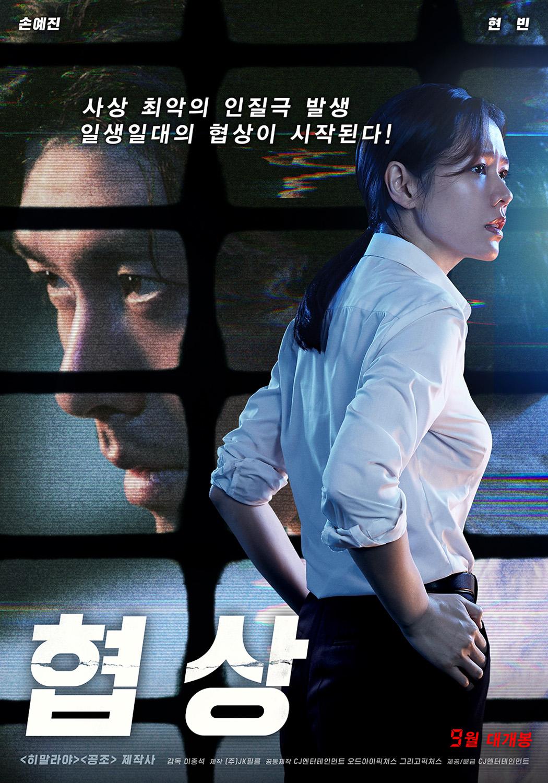 拜托请假戏真做!顶级颜值组合玄彬、孙艺珍确认出演tvN新剧《爱情迫降》!插图1