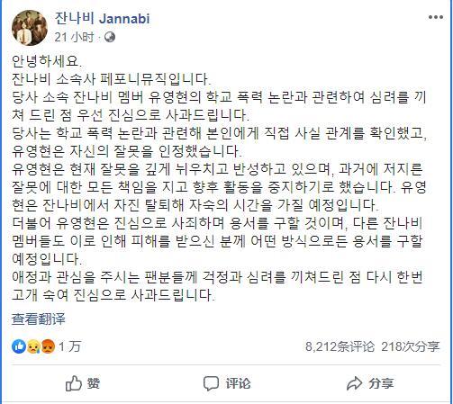 韩国乐团成员被爆涉嫌校园霸凌,受害者发文:到死也不打算原谅你插图6