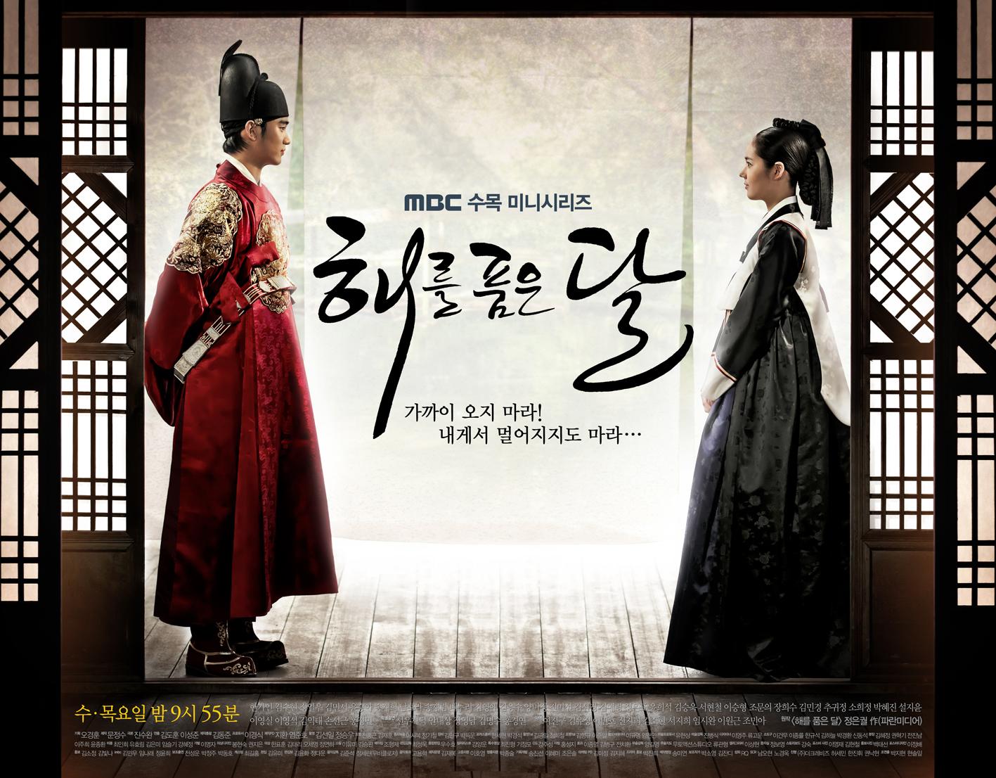 近年韩国古装剧大盘点,网友们认为这5部剧值得多次回味!插图1