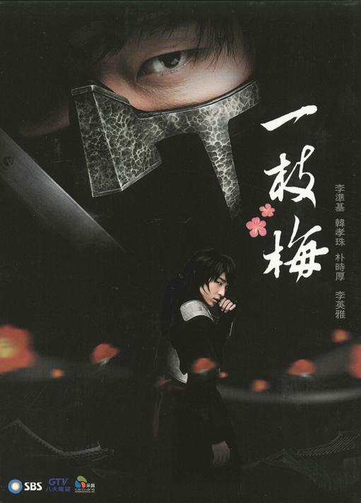 近年韩国古装剧大盘点,网友们认为这5部剧值得多次回味!插图6