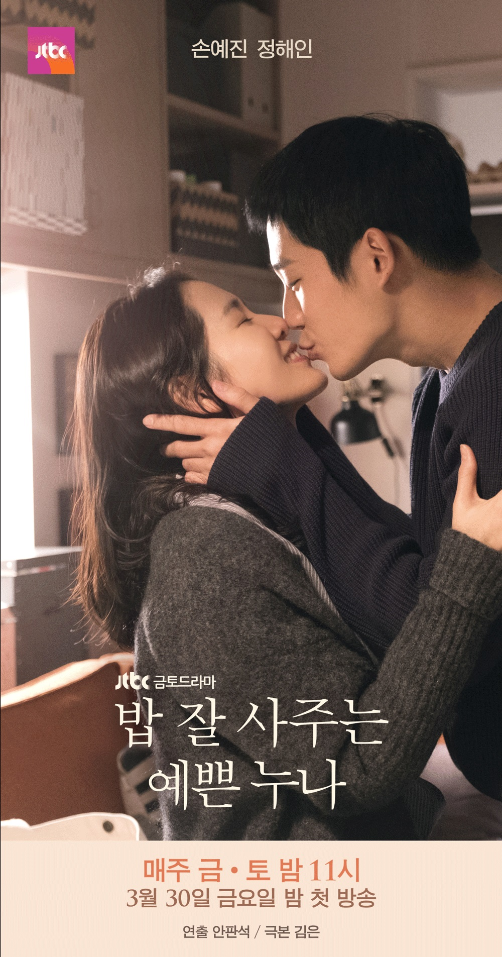 韩国JTBC强势崛起,这7部高水准韩剧全部是他们出品!插图18