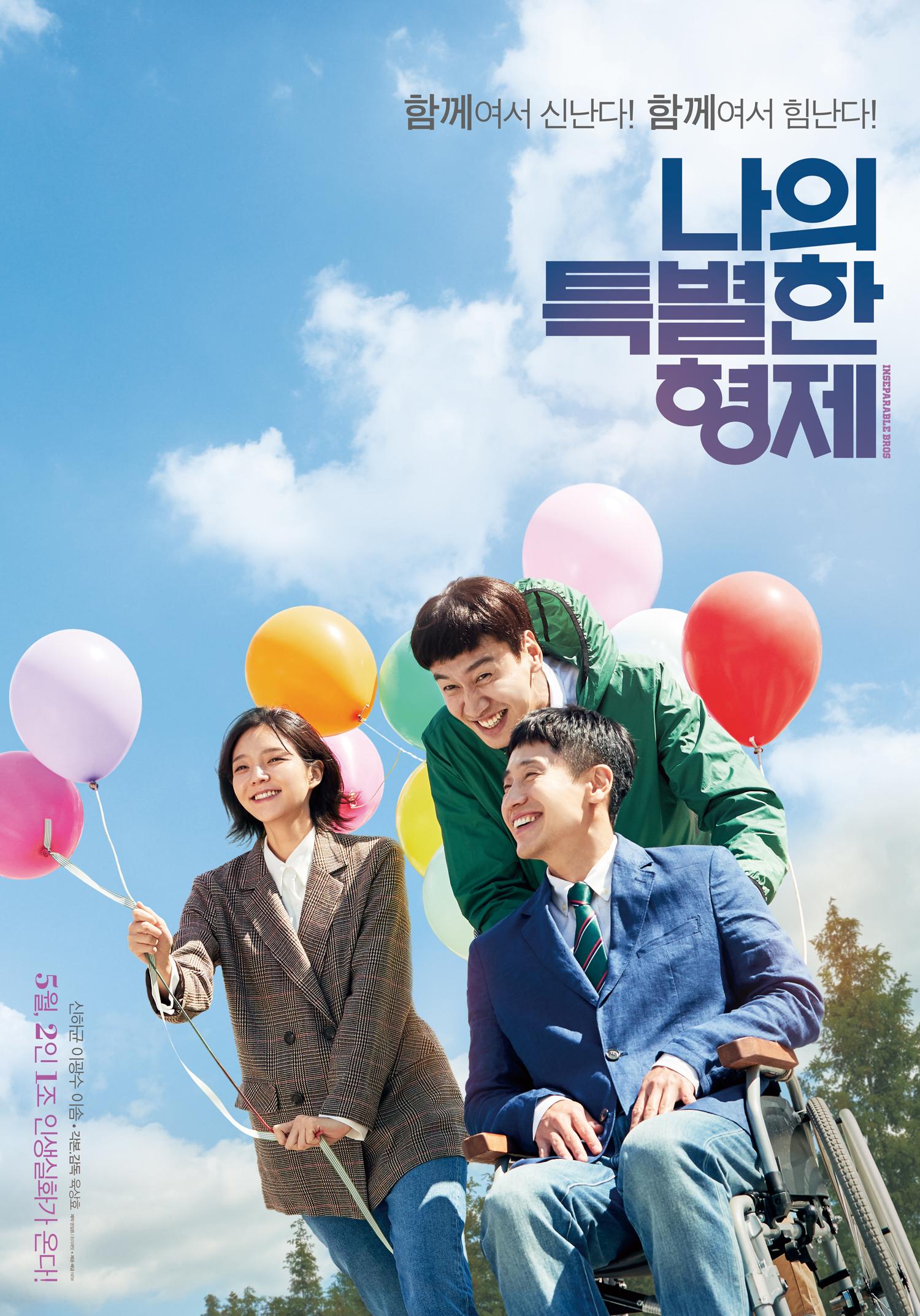 韩影《我的一级兄弟》李光洙X申河均逼哭影迷的温暖喜剧!插图