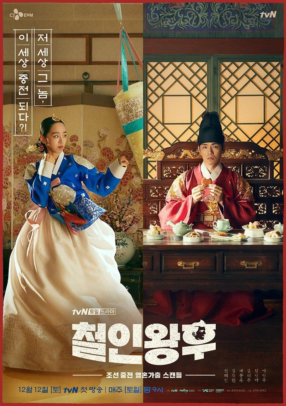 颠覆古装韩剧的传统!这部翻拍自中国古装剧的韩剧要开播了插图2