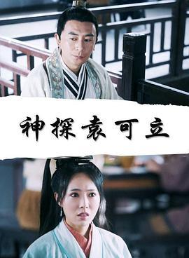 神探袁可立(剧情片)