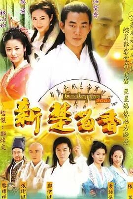 新楚留香2000粤语(香港剧)