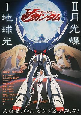 ∀高达剧场版Ⅱ:月光蝶(科幻片)