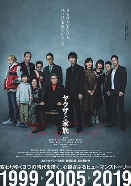 黑道与家族(剧情片)