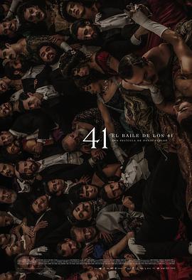 41舞会(剧情片)