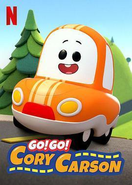 Go!Go!小小车向前冲第四季