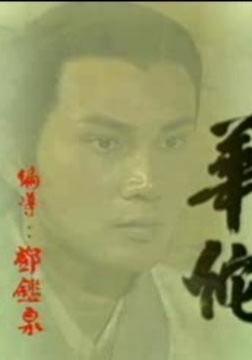 医神华佗粤语