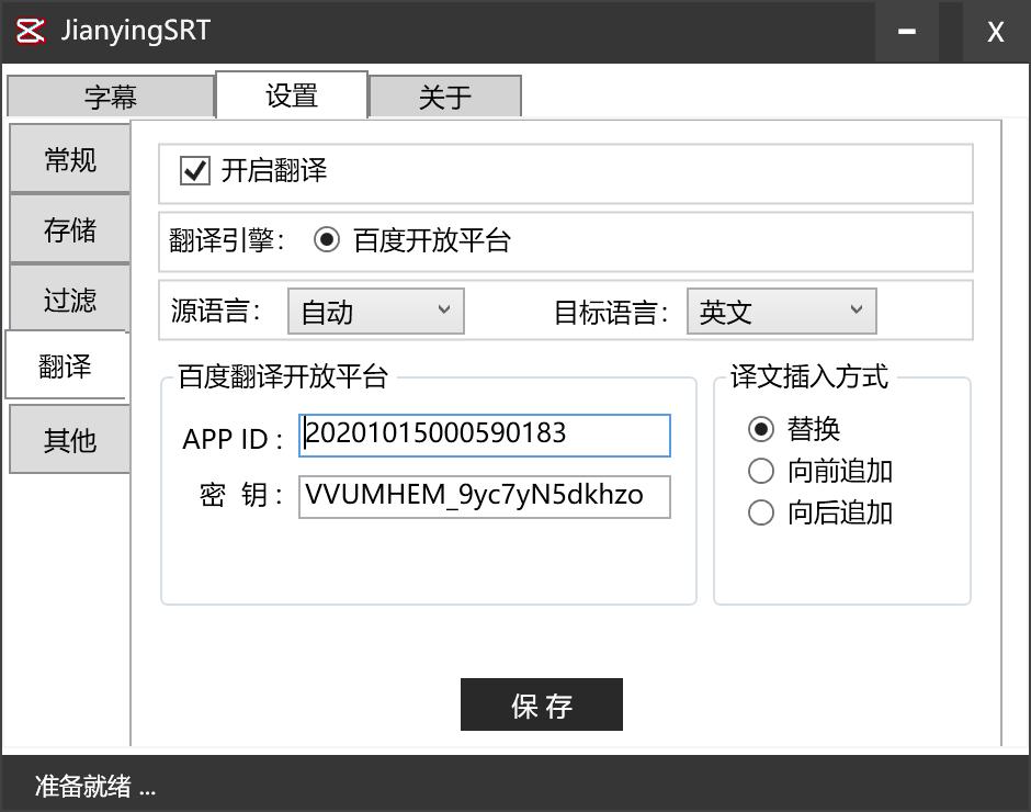 《JianyingSRT 1.6.2》