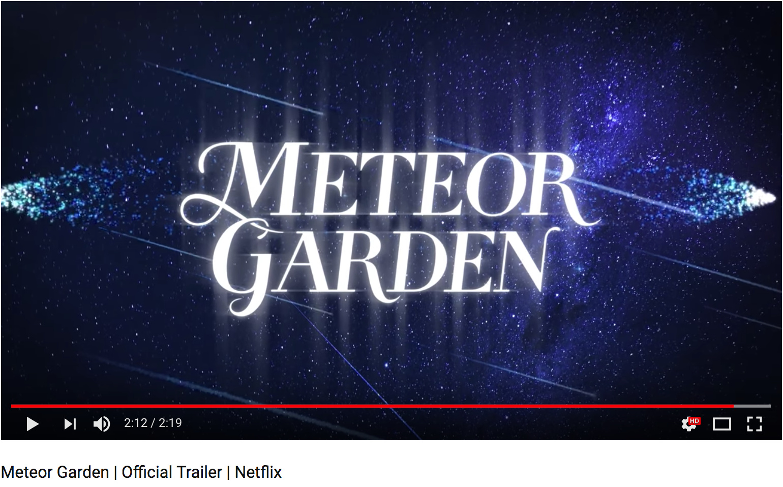 Netflix买剧不看质量吗?新版《流星花园》海外版权被他们买下了插图13