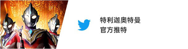 奥特曼官方推特