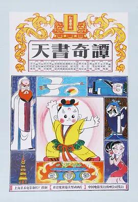 天书奇谭动画片海报剧照