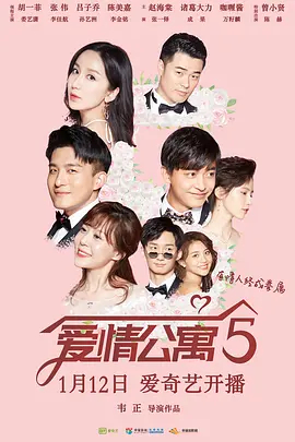 爱情公寓5海报剧照