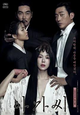 小姐 电影 2016